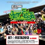 JET☆FESTA 2013 出展のお知らせ