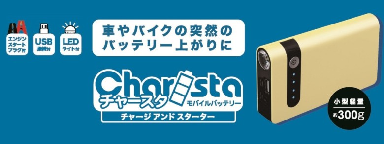 !防災グッズ バッテリー上がり 対策 対処 ブースターケーブル