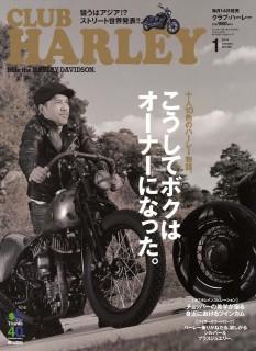 ハーレー専門誌「クラブ・ハーレー」に掲載いただきました。