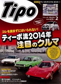 月刊自動車専門誌「Tipo(ティーポ)」に掲載いただきました。