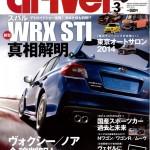 カーライフマガジン「Driver」に掲載いただきました。