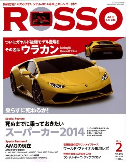 スーパーカー&プレミアムカーマガジン「ROSSO」に掲載いただきました。
