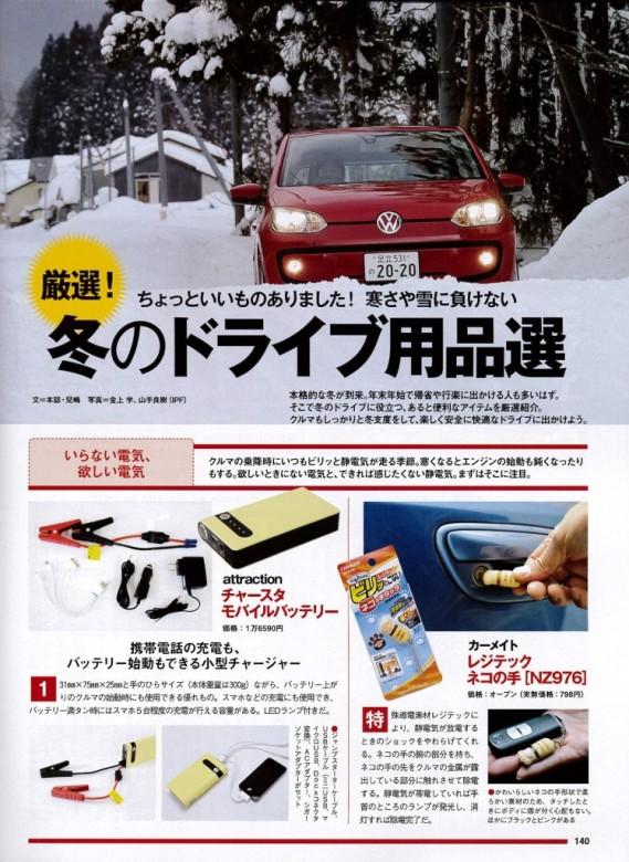 !チャースタ 雑誌掲載 モバイルバッテリー 冬対策