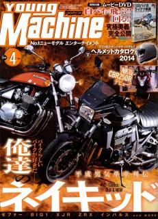バイク情報誌「ヤングマシン」に掲載いたただきました。