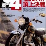 バイク情報誌「UNDER400」に掲載いたただきました。
