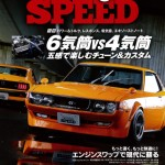 「Nostalgic SPEED vol.004」に掲載いたただきました。