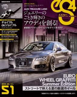 ユーロマガジン「eS4」に掲載いただきました。