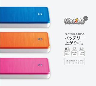チャースタ Lite 発売のお知らせ