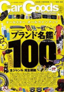 カー用品専門誌「月刊カーグッズマガジン」様に掲載いただきました。