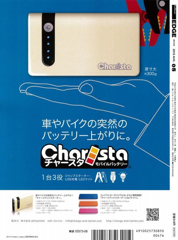 カーセンサー チャースタ 広告 バッテリー 上がり ジャンプ スターター ブースター ケーブル クランプ セルモーター