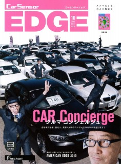 「カーセンサーEDGE 2015.10」に広告を掲載いただきました