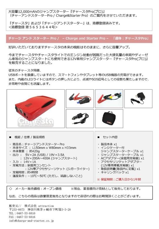 バッテリー上がり モバイル ジャンプ スターター 大容量 モバイルバッテリー 業務用 12v チャースタ