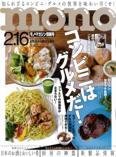モノマガジン 2016年 2/16号 にご掲載いただきました