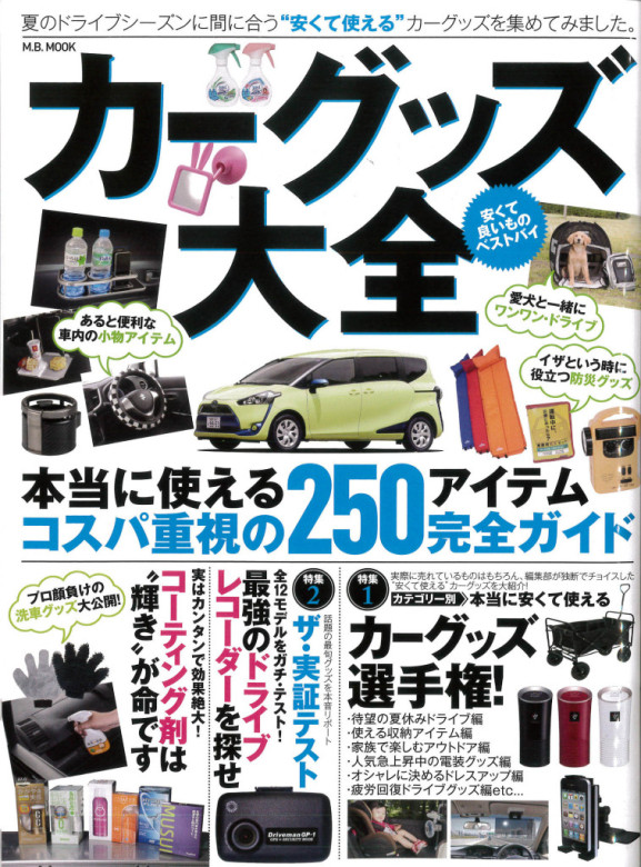 Car-Goods complete 2016-08