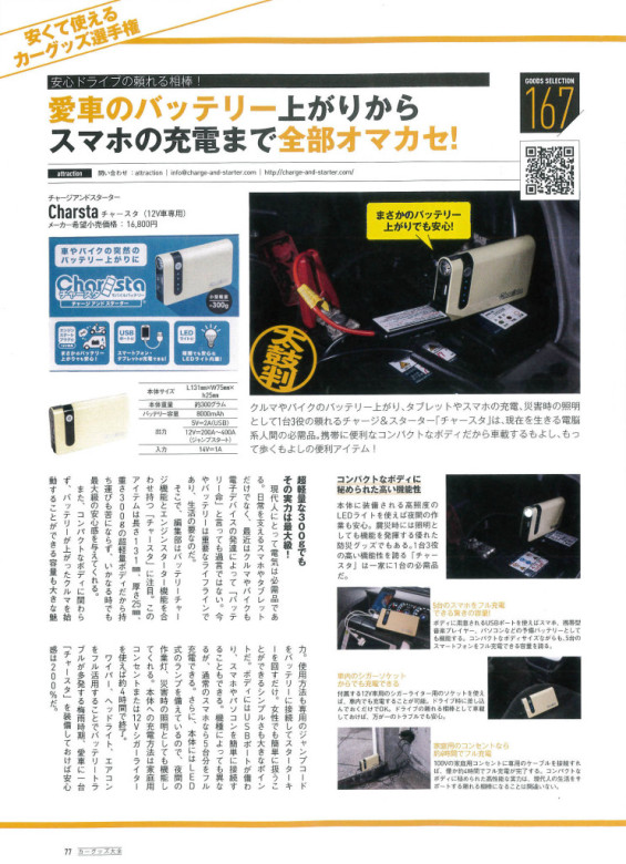 Car-Goods complete Page 2016-08